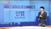 [매일 장보는 남녀]안랩(053800)