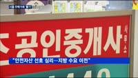 서울지역 주택거래 '활기'…가격 더 오를까?
