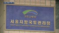 '비리 백화점' 도로공사…퇴직자 허위경력, 165억원 용역 수주