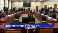 금융위 '자본시장 혁신 추진안' 발표 연기