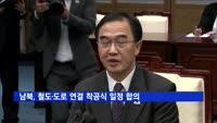 """남북, 철도·도로 연결 착공식 일정 합의…""""11월말~12월초"""""""