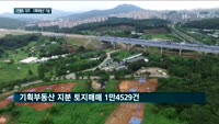 그린벨트 '미끼'…기획부동산 '기승'