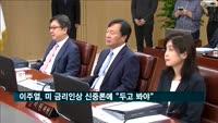 """이주열 총재, 미 금리인상 신중론에 """"두고 봐야"""""""