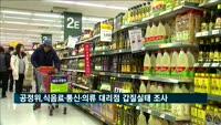 공정위, 식음료·통신·의류업 대리점 갑질 실태조사
