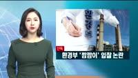 [단독] 정책보험에 기업들 '신음'…환경부 '깜깜이' 입찰 논란