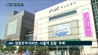 '노른자위' 영등포·서울역사에 쏠린 눈…롯데 '긴장'