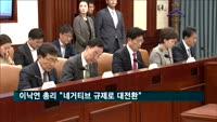 """이낙연 총리 """"네거티브 규제로 대전환"""""""