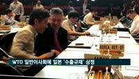 WTO 일반이사회에 일본 '수출규제' 상정…중재위 수용 답변 18일 시한