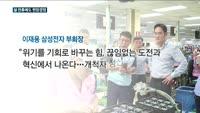 설 연휴에도 해외 생산현장 찾은 JY…삼성전자 브라질 법인 방문 글로벌 경쟁력 강화 주문